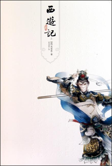 西游记(上)