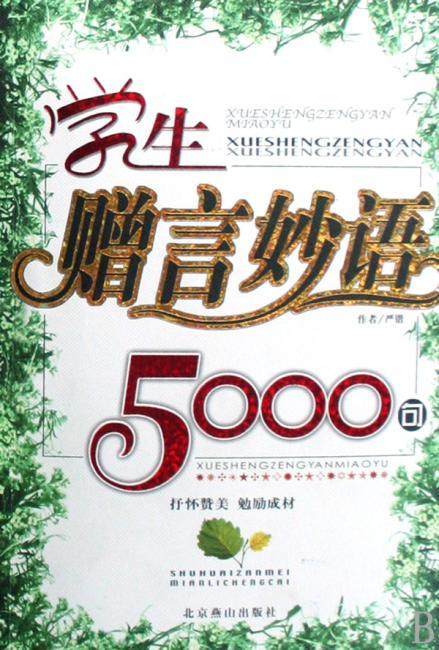 学生赠言妙语5000句