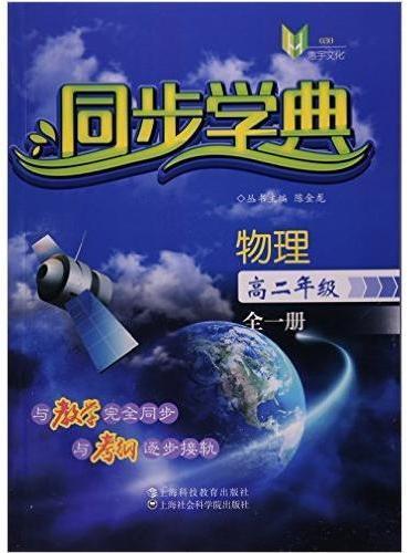 同步学典  物理(高二年级全一册)