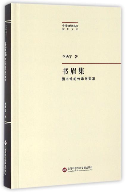 中国当代图书馆馆长文库:书眉集