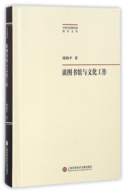 中国当代图书馆馆长文集:谈图书馆与文化工作