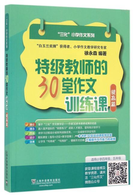 三化小学作文系列 特级教师的30堂作文训练课(提高篇)(附mp3下载)