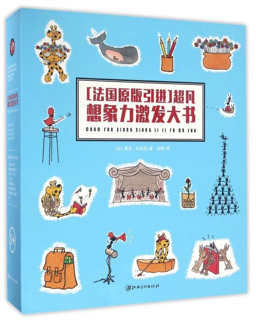 法国原版引进超凡想象力激发大书  (礼盒装 四册)