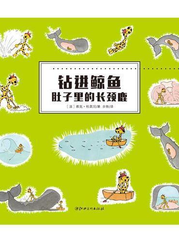 法国原版引进超凡想象力激发大书:钻进鲸鱼肚子里的长颈鹿(精装)