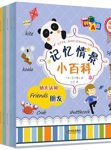 大憨熊绘本馆:记忆情景小百科(套装共10册)