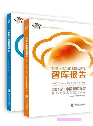 智库报告:2015年全球+中国