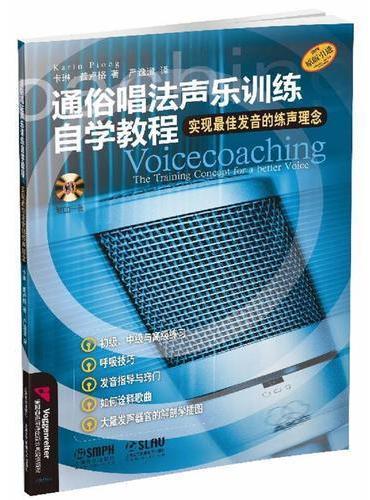通俗唱法声乐训练自学教程 附CD一张
