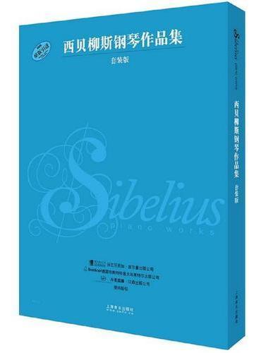 西贝柳斯钢琴作品集 (套装版)
