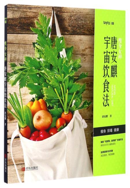 瘦身女神:唐安麒宇宙饮食法