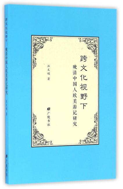 跨文化视野下 晚清中国人欧美游记研究