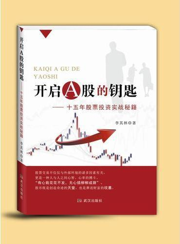 开启A股的钥匙:15年股票投资实战秘籍