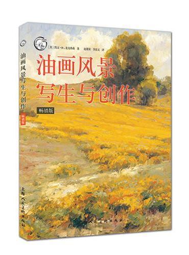 油画风景写生与创作(畅销版)——-西方经典美术技法译丛