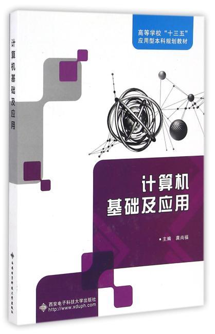 计算机基础及应用(龚尚福)