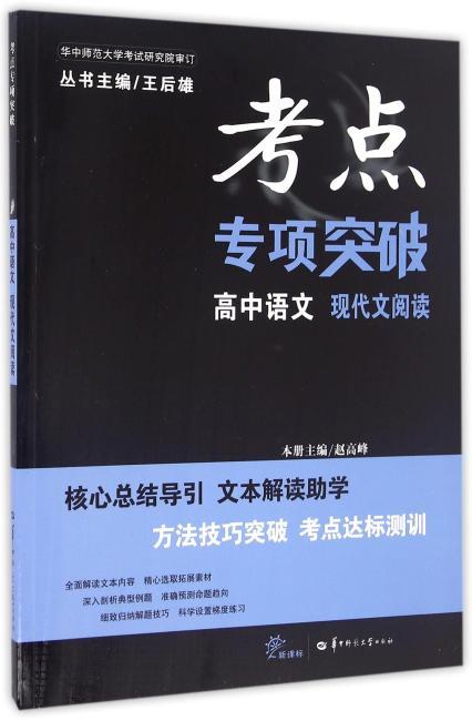 考点专项突破 高中语文 现代文阅读(第一版)