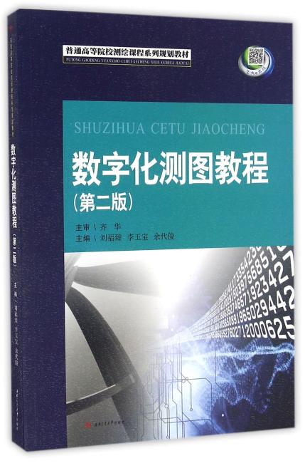 数字化测图教程(第二版)