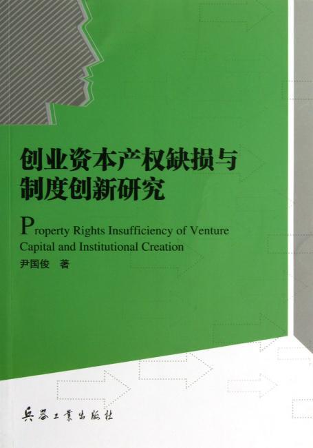 创业资本产权缺损与制度创新研究
