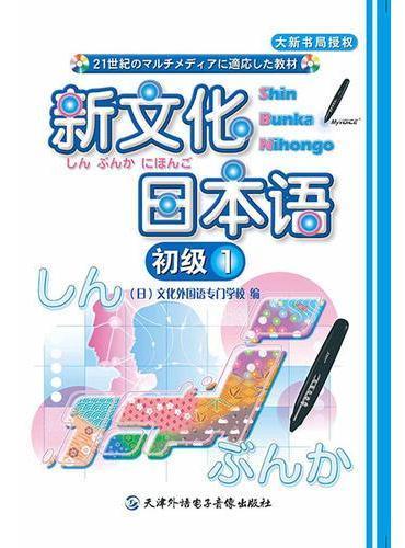 新文化日本语 初级1 (1CD-ROM +书,点读版)