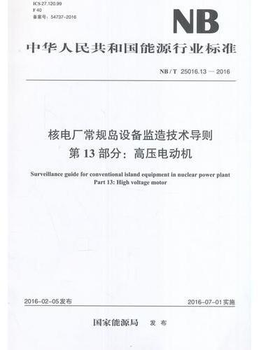 NB/T 25016.13-2016 核电厂常规岛设备监造技术导则 第13部分:高压电动机