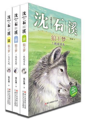 动物小说大王沈石溪:狼王梦 (注音版 套装共3册)
