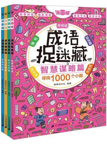 彩图漫画版成语捉迷藏(全4册)学习生活篇/智慧谋略篇/为人处世篇/道德养成篇