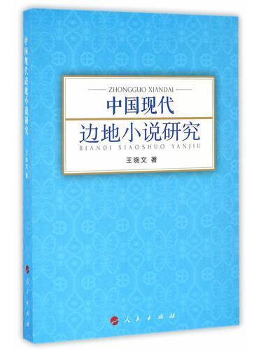 中国现代边地小说研究