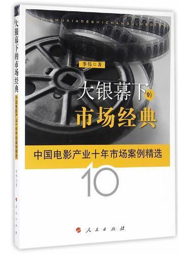 大银幕下的市场经典——中国电影产业十年市场案例精选