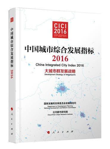 中国城市综合发展指标2016——大城市群发展战略