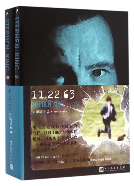 11/22/63(上下)
