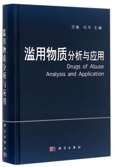 滥用物质——分析与应用