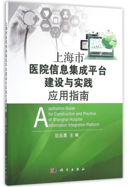 上海市医院信息集成平台建设与实践应用指南