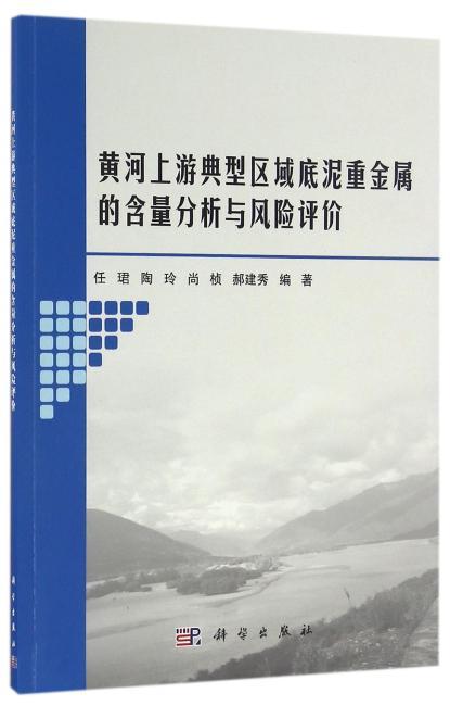 黄河上游典型区域底泥重金属的含量分析与风险评价