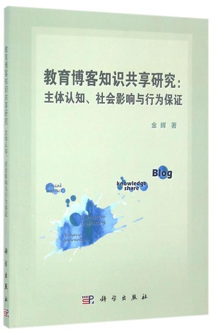 教育博客知识共享研究:主体认知、社会影响与行为保障