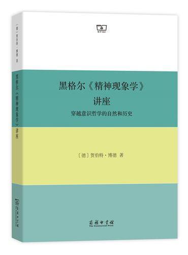 黑格尔《精神现象学》讲座——穿越意识哲学的自然和历史
