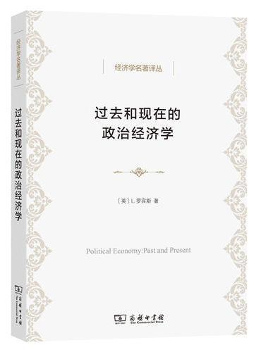 过去和现在的政治经济学(经济学名著译丛)