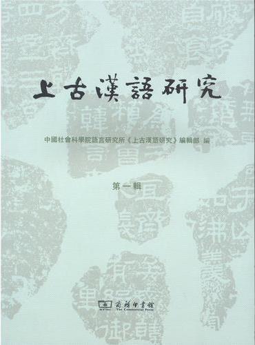 上古汉语研究(第一辑)