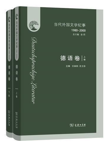 当代外国文学纪事(1980-2000)·德语卷