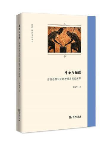 斗争与和谐:海德格尔对早期希腊思想的阐释(同济·欧洲文化丛书)