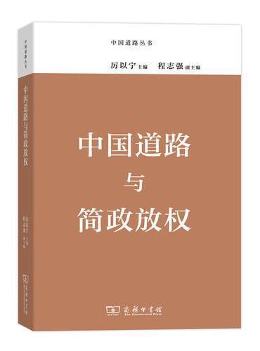 中国道路与简政放权(中国道路丛书)