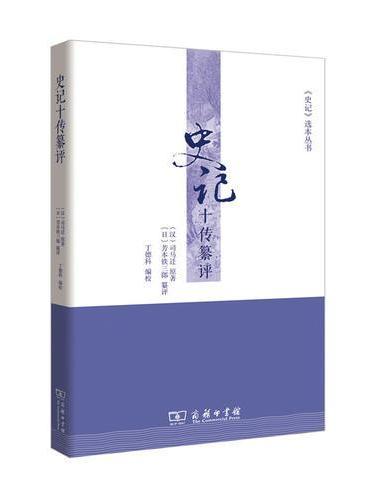 史记十传纂评(《史记》选本丛书)