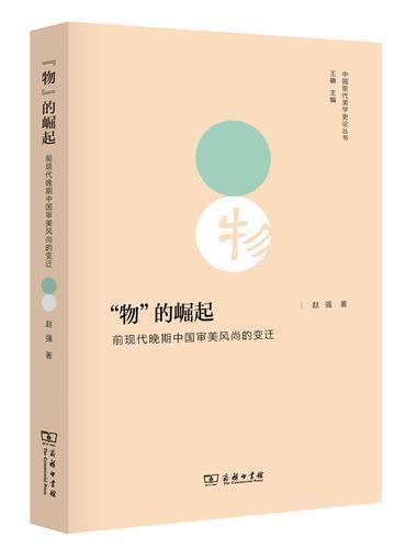 """""""物""""的崛起:前现代晚期中国审美风尚的变迁(中国现代美学史论丛书)"""