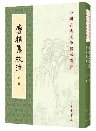 曹植集校注(全2册·中国古典文学基本丛书)