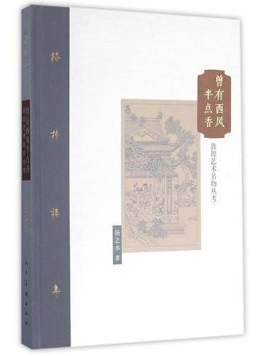 棔柿楼集·卷九 曾有西风半点香:敦煌艺术名物丛考