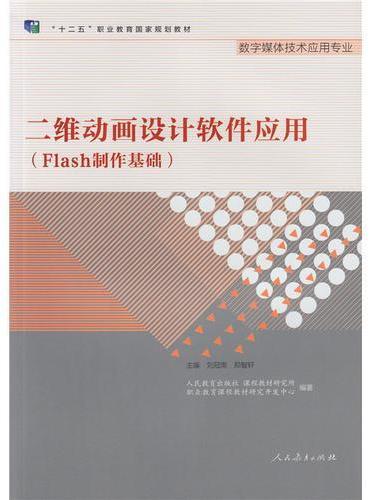 二维动画设计软件应用(Flash 制作基础) 十二五职业教育国家规划教材