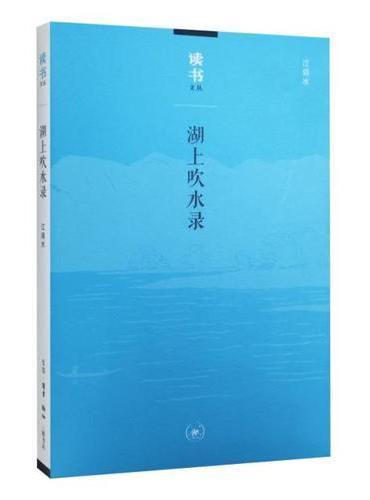读书文丛:湖上吹水录