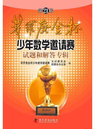 第21届华罗庚金杯赛少年数学邀请赛试题和解答专辑