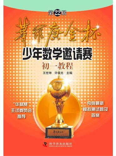第22届华罗庚金杯赛少年数学邀请赛初一教程