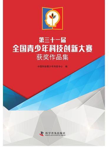 第三十一届全国青少年科技创新大赛获奖作品集(含1CD光盘)