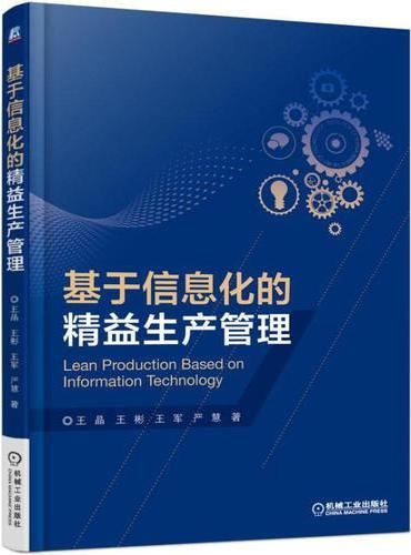 基于信息化的精益生产管理