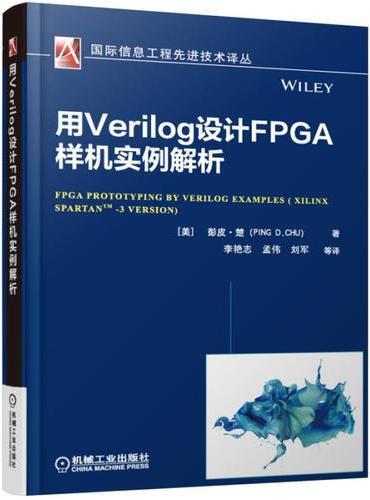 用Verilog设计FPGA样机实例解析(Xilinx Spartan-3 版)