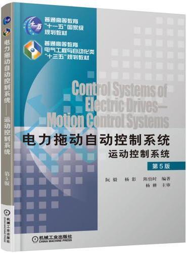 电力拖动自动控制系统 运动控制系统  第5版